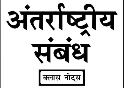 International Relations Class Notes Hindi Pdf Download
