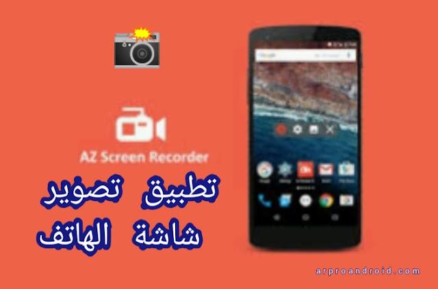 أفضل تطبيق تسجيل شاشة هاتف بجودة عالية   az screen recorder  بدون روت