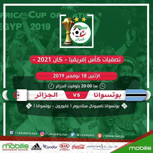 مشاهدة مباراة الجزائر وبتسوانا بث مباشر Yalla Shoot يلا شوت