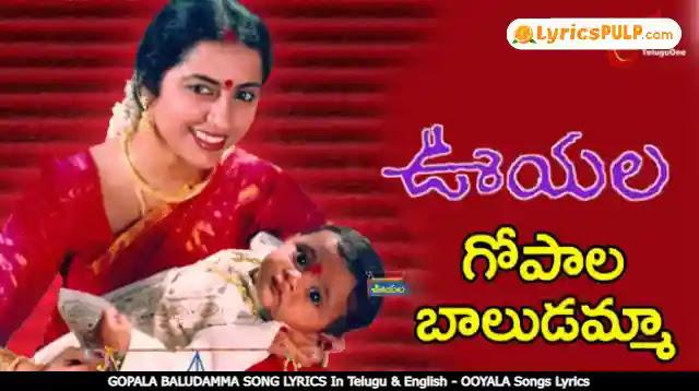 GOPALA BALUDAMMA SONG LYRICS In Telugu & English - OOYALA Songs Lyrics