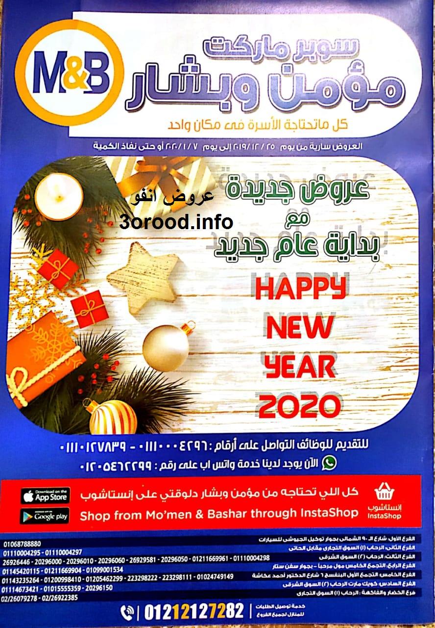 عروض مؤمن و بشار سوبر ماركت من 25 ديسمبر 2019 حتى 7 يناير 2020 عام جديد سعيد
