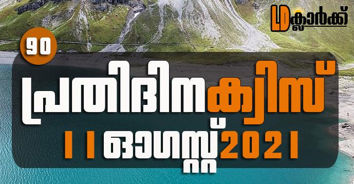 Kerala PSC | 11Aug 2021 | Online LD Clerk Exam Preparation - Quiz-90