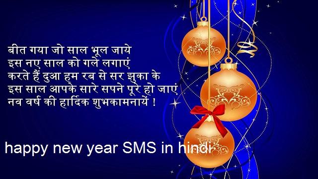 Happy New Year SMS In Hindi ( हैप्पी न्यू इयर SMS हिंदी में )