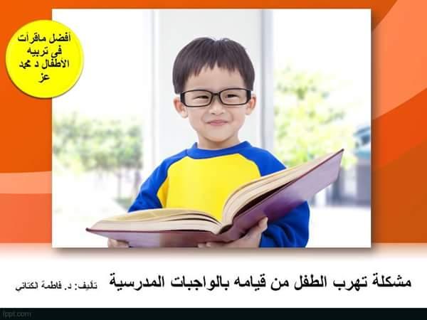 حل مشكلة تهرب الطفل من الواجبات المدرسية 1