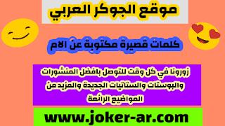 كلمات قصيرة مكتوبة عن الام 2020 - الجوكر العربي