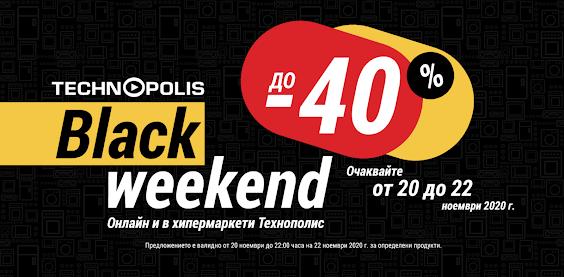 ТЕХНОПОЛИС Black WEEKEND 20-22.11 2020 → Намаления до -40%