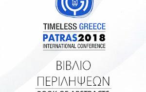 Αρχαία ιερά άλση - η περίληψη της εισηγήσεως του Γ. Λεκάκη στο Διεθνές Συνέδριο Οι δραματικές αλλαγές στον πλανήτη και οι ελληνικές ρίζες της οικολογικής ηθικής