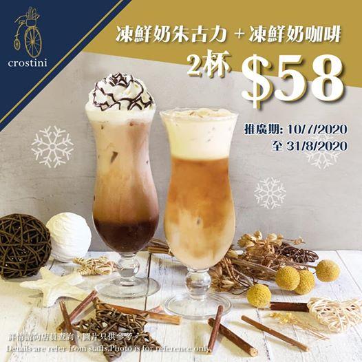 Crostini: 凍鮮奶朱古力+凍鮮奶咖啡 $58 至8月31日