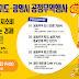 '똑!똑!똑! 공정무역'광명시 공정무역도시 인증 기념, 17일 경기도·광명시 공정무역 행사 개최