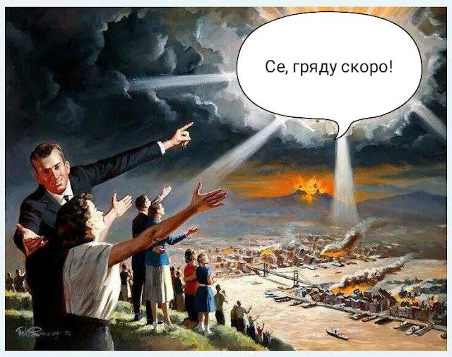 predskazanija-konca-sveta