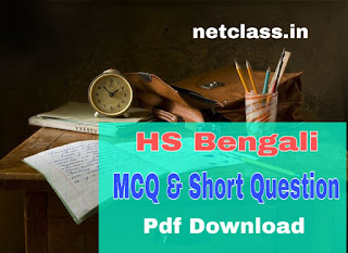 HS 2020 Bengali MCQ and Short Question Suggestion Pdf Download | HS Bengali Suggestion 2020