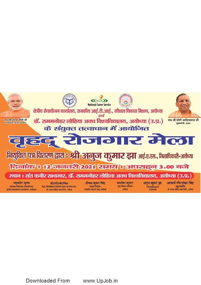 4069 Private Job Vacancy in Ayodhya Sewayojan Vibhag at RMLAU Fair 2021