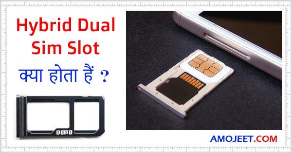 hybrid-dual-sim-slot-kya-hai-meaning-in-hindi