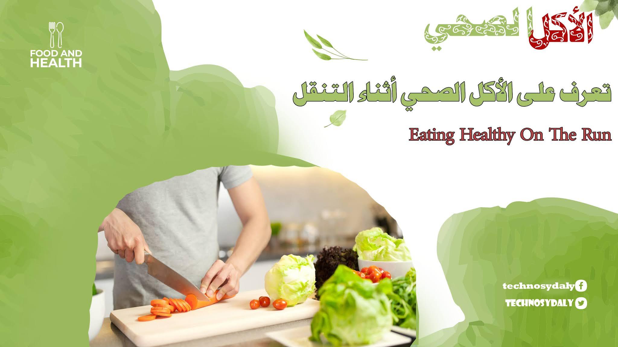 تعرف على الأكل الصحي أثناء التنقل-Eating Healthy On The Run
