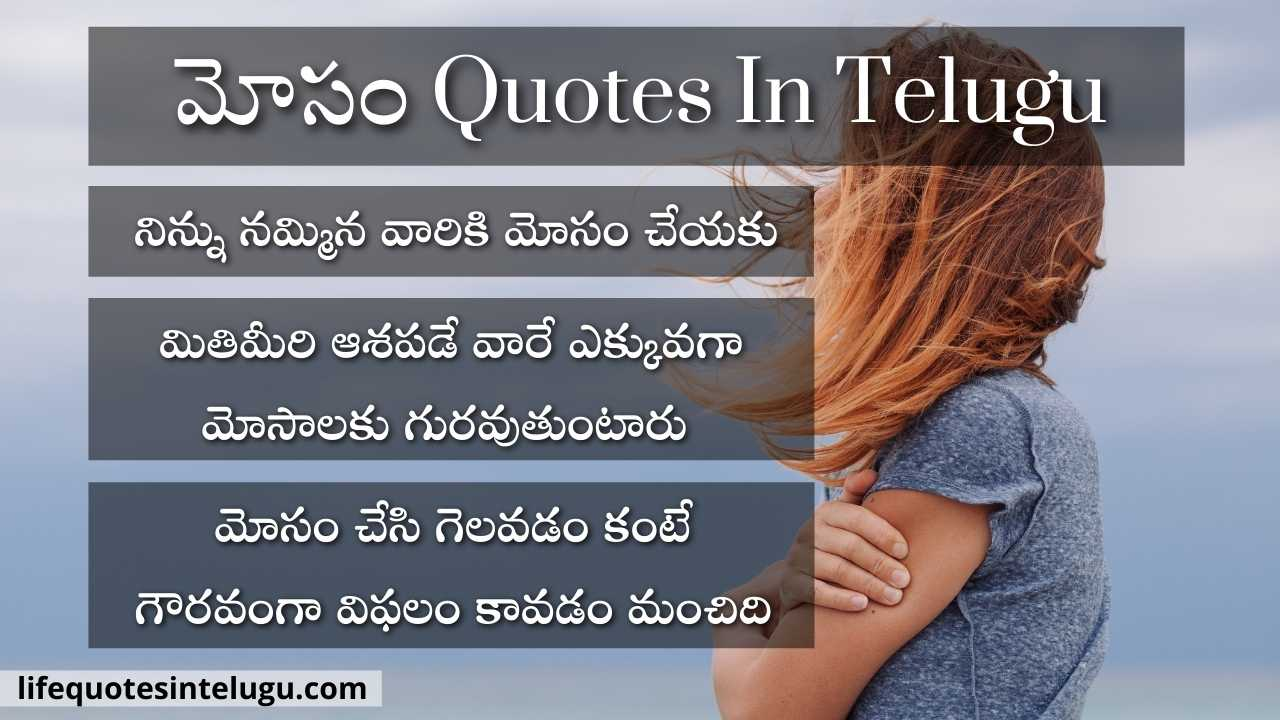 Mosam Quotes In Telugu, Mosam Telugu Quotations మోసం
