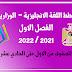 خطط اللغة الانجليزية الوزارية 2021/2022 من الصف الاول للحادي عشر