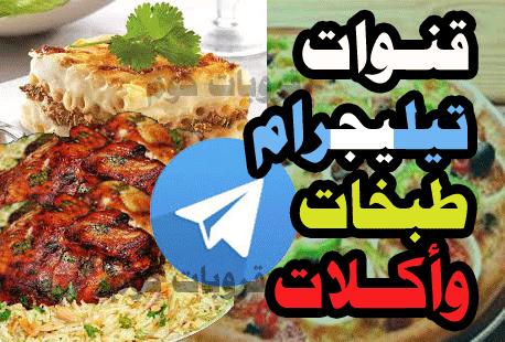 قنوات تيليجرام طبخ وأكلات شهية