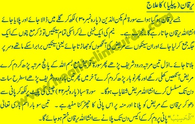 Yarkan ko door karny ka leay desi ilaj,yarkan ka ilaj Quran
