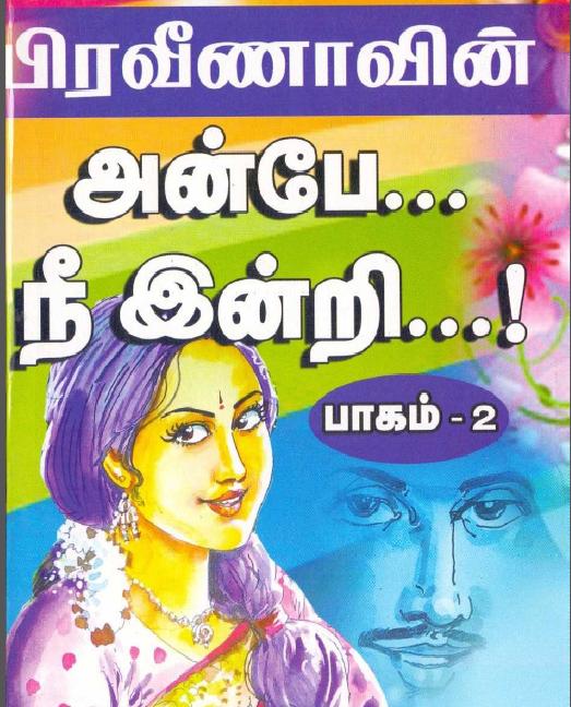 Illanthalir-இளந்தளிர்: Praveena Novels