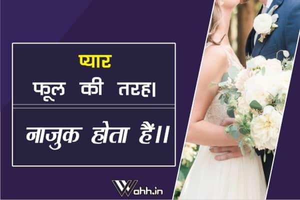 Pyaar-Phool-Ki-Tarah-Najuk-Hota-Hain