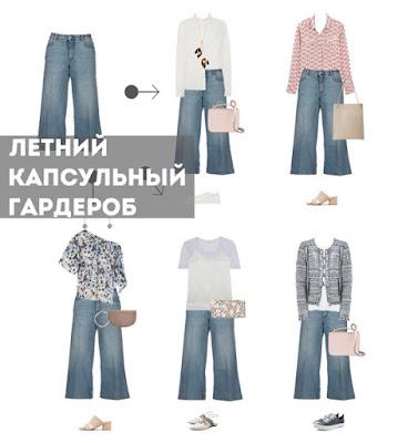 Летний капсульный гардероб
