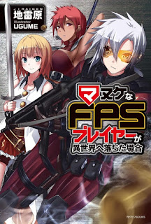 Download Novel Manuke na FPS Player ga Isekai e Ochita Baai