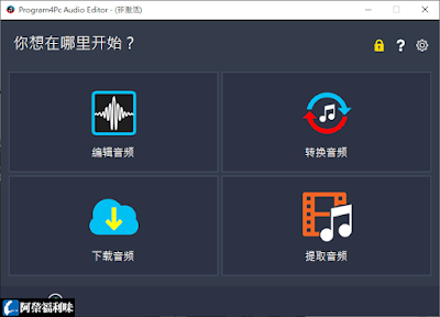 Program4Pc Audio Editor