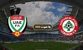 مباراة الامارات ولبنان بتاريخ 02-09-2021 تصفيات آسيا المؤهلة لكأس العالم 2022