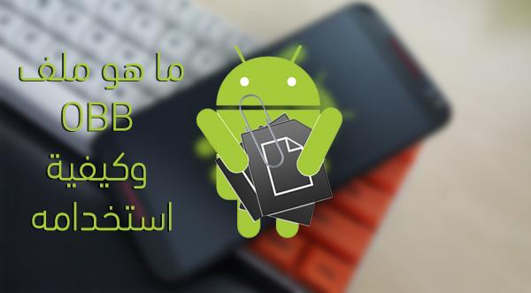 تثبيت ذاكرة تخزين مؤقت لنظام Android