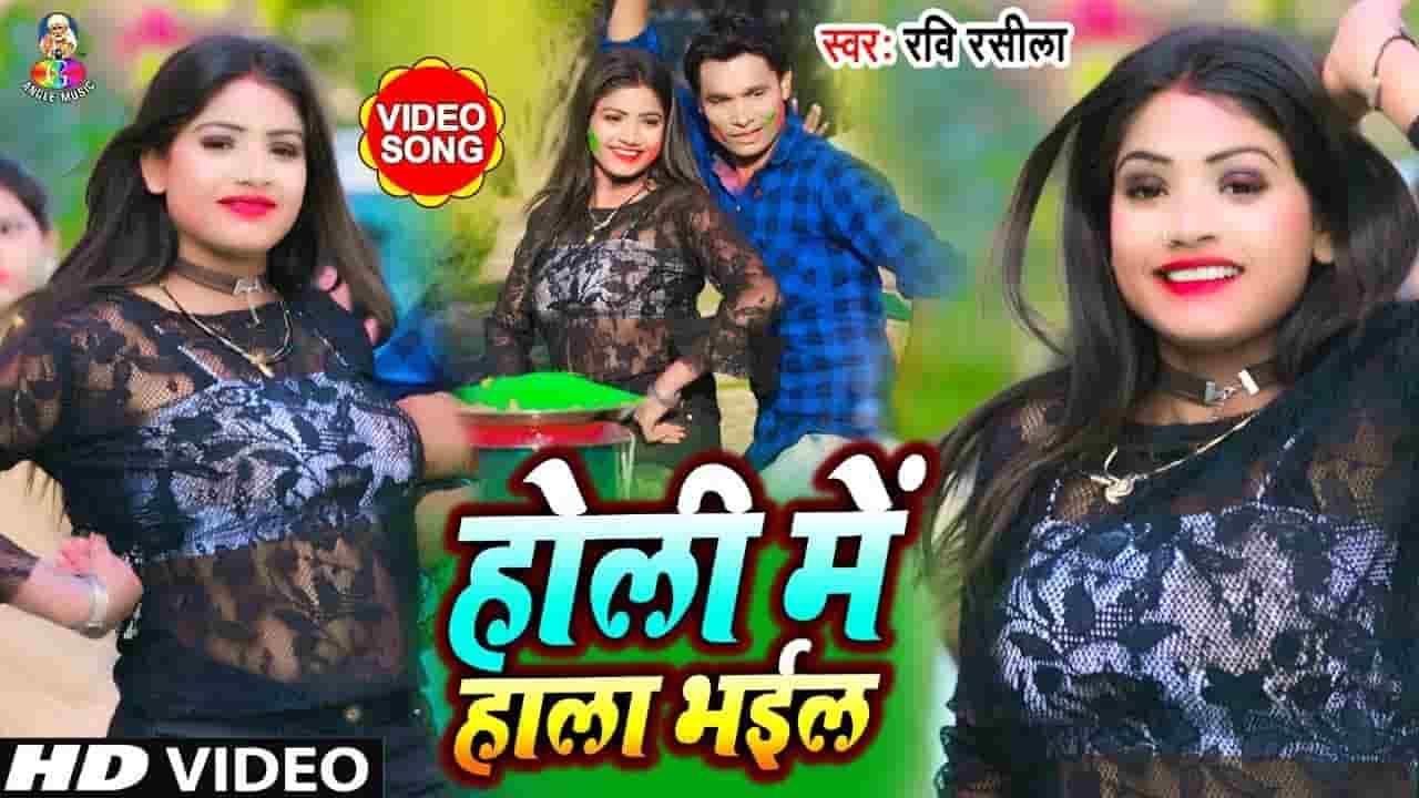 Holi Me Hala Bhail (होली में हाला भइल) Lyrics » Ravi Rashila » Lyrics Over A2z