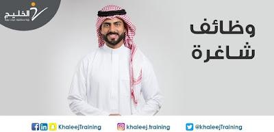 اعلان توظيف بشركة الخليج للتدريب والتعليم وظائف متعددة