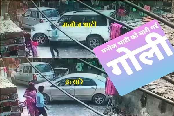 faridabad-manoj-bhati-murder-case-update-manoj-mangaria-link