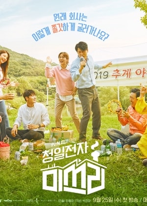 Upcoming K-drama, tvn, Synopsis, Cast, Trailer