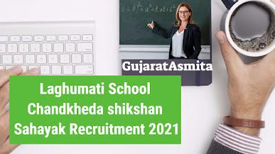 Laghumati School Chandkheda shikshan Sahayak Recruitment 2021