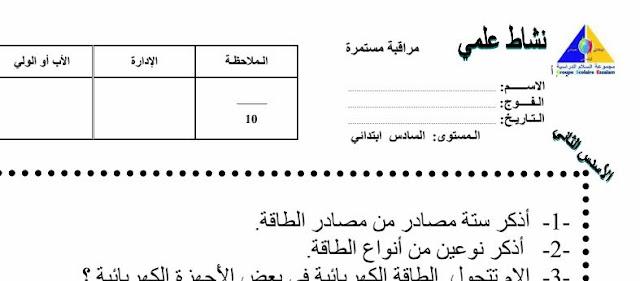 فرض النشاط العلمي المستوى السادس ابتدائي المرحلة الثالثة  النموذج 8