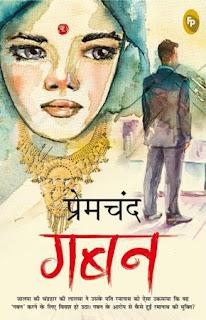 gaban munshi premchand,best hindi novels, hindi upnyas list