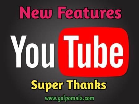 youtube_super_thanks
