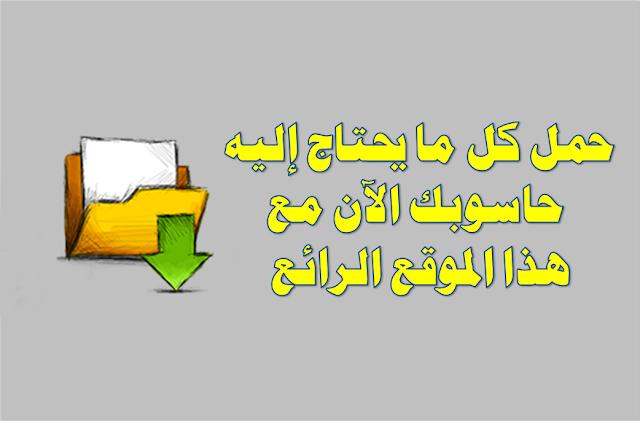 افضل موقع برامج كمبيوتر جديده مهمه عربي لتحميل البرامج الكاملة مجانا