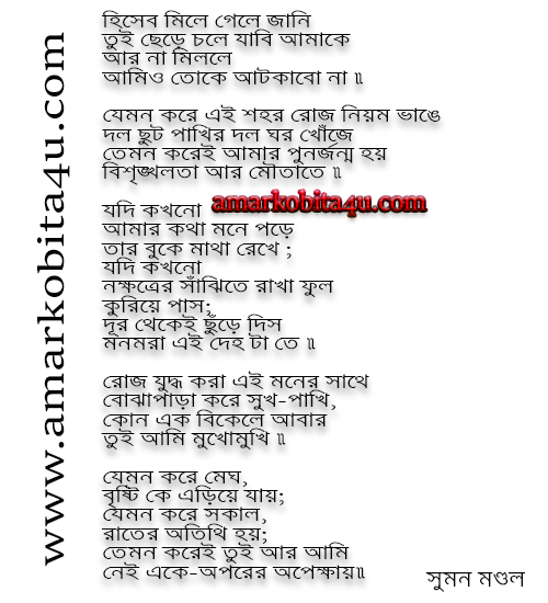 Bengali sad poem in Bengali font 2018