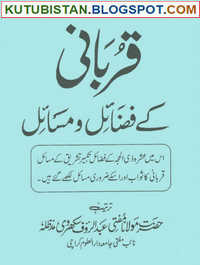 Qurbani Ke Fazail-o-Masail by Mufti Abdur Rauf Sukkurvi