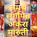 समर्थांनी स्थापन केलेले ११ मारुती | 11 Maruti established by Samarth