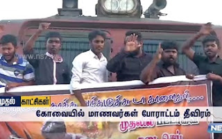 Peoples protest continues at kovai | News 7 Tamil