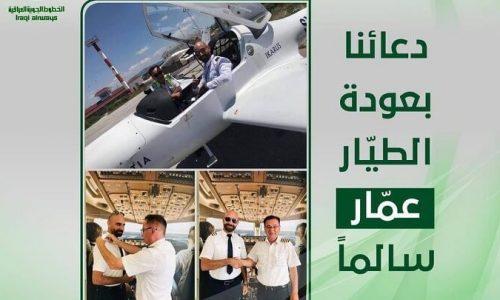 Τη θλίψη της για το θάνατο του 32χρονου πιλότου το αεροσκάφος του οποίου κατέπεσε στο Μιτσικέλι εκφράζει η εταιρεία «Ιρακινές Αερογραμμές».