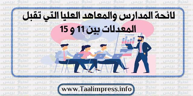 لائحة المدارس والمعاهد العليا التي تقبل المعدلات بين 11 و 15