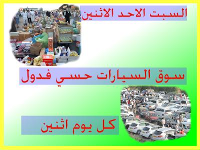 سوق السيارات ببلدية حاسي فدول