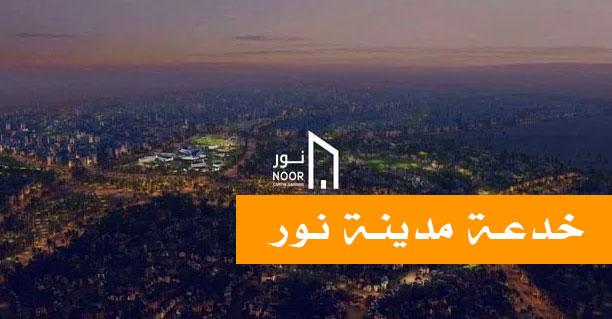 خُدعة مدينة نور