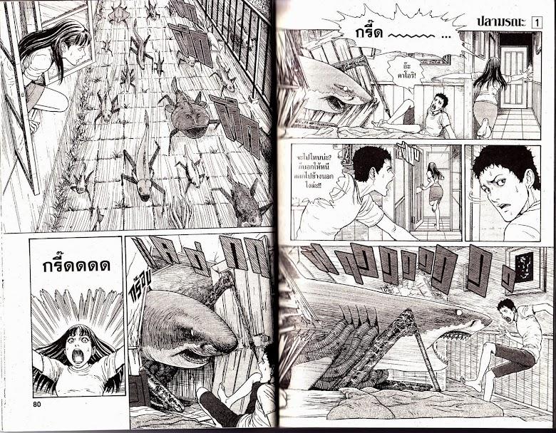 Gyo - หน้า 41