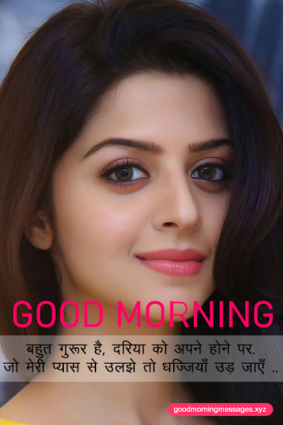 Romantic Good Morning Messages SMS For Girlfriend In Hindi, Good Morning Love Wishes For GF