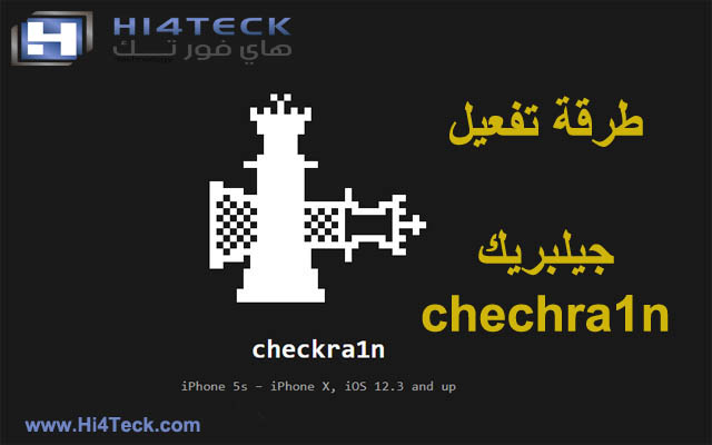 جلبريك jailbreak chechra1n