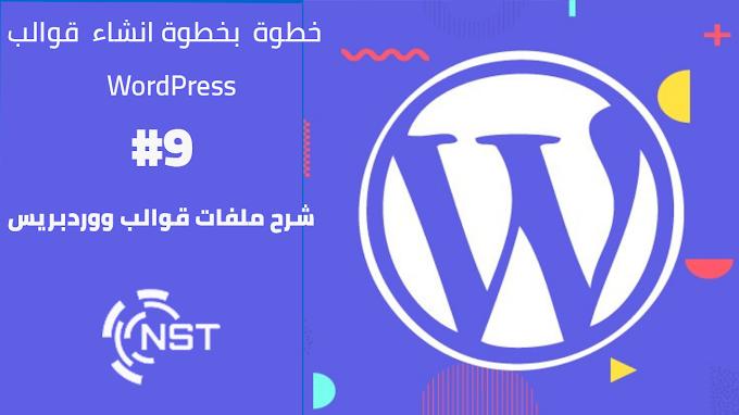 شرح ملفات قوالب ووردبريس - خطوة بخطوة إنشاء قوالب ووردبريس - WordPress templates